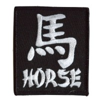 Year of the Horse patch
